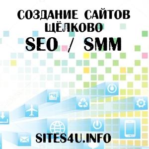 Создание и продвижение сайтов в Щелково